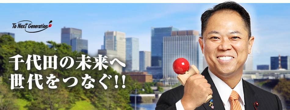 東京都千代田区議会議員 池田とものり公式ホームページ「千代田の未来を世代へつなぐ!!」:池田とものりの顔