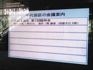 千代田区役所1階フロア