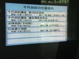 庁舎1階の掲示