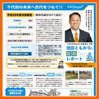 区政レポート_アイキャッチ画像_012